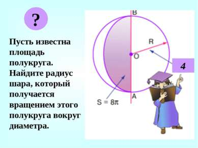 Пусть известна площадь полукруга. Найдите радиус шара, который получается вра...