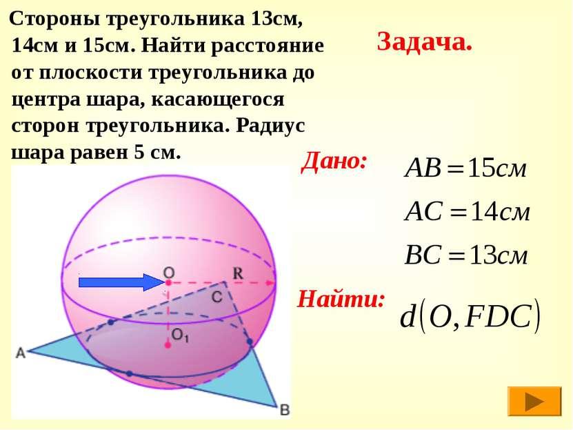Стороны треугольника 13см, 14см и 15см. Найти расстояние от плоскости треугол...