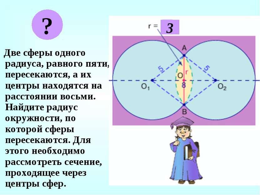 Две сферы одного радиуса, равного пяти, пересекаются, а их центры находятся н...