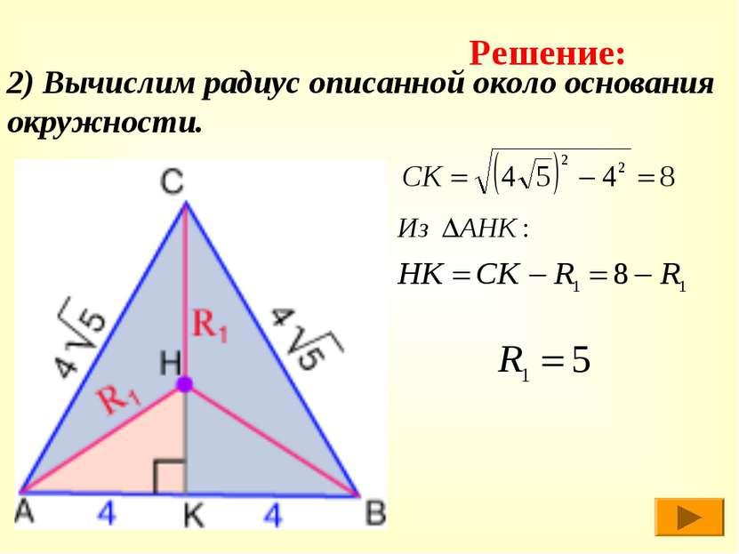 2) Вычислим радиус описанной около основания окружности. Решение: