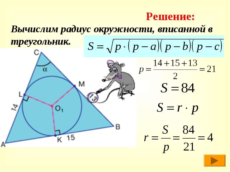 Вычислим радиус окружности, вписанной в треугольник. Решение: