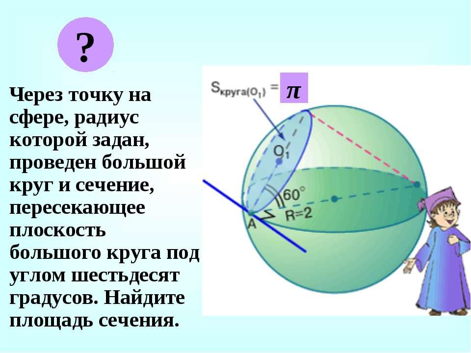 Через точку на сфере, радиус которой задан, проведен большой круг и сечение, ...