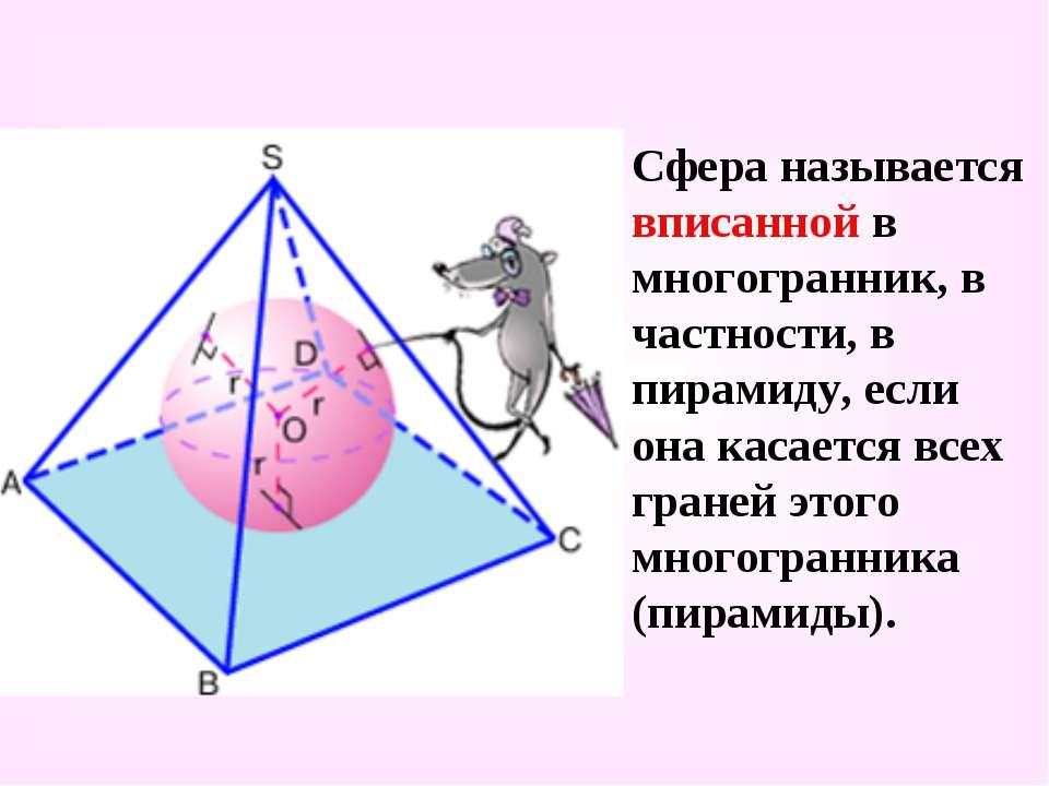 Сфера называется вписанной в многогранник, в частности, в пирамиду, если она ...