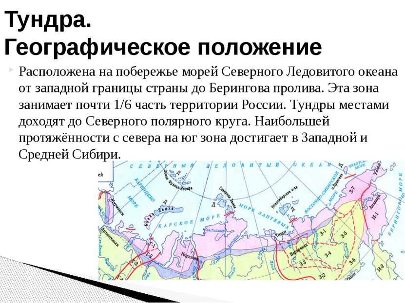 Расположена на побережье морей Северного Ледовитого океана от западной границ...