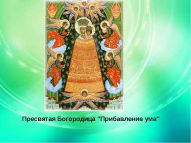 """Пресвятая Богородица """"Прибавление ума"""""""