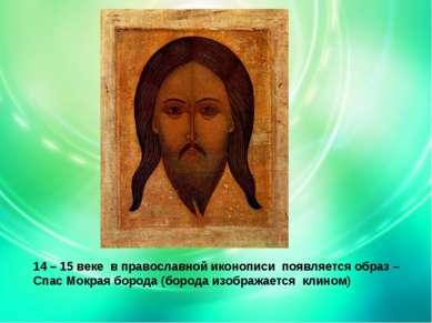 14 – 15 веке в православной иконописи появляется образ – Спас Мокрая борода (...
