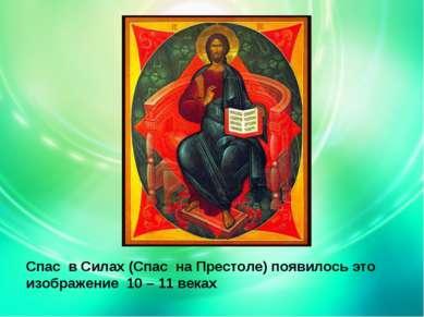 Спас в Силах (Спас на Престоле) появилось это изображение 10 – 11 веках