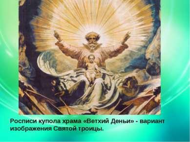 Росписи купола храма «Ветхий Деньи» - вариант изображения Святой троицы.