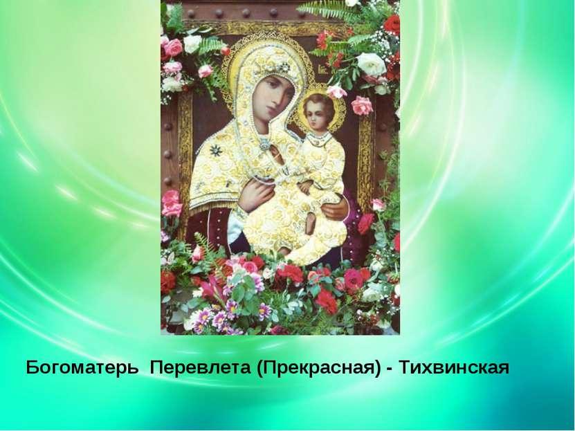 Богоматерь Перевлета (Прекрасная) - Тихвинская