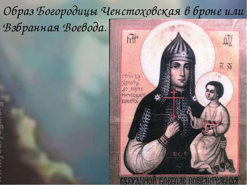 Образ Богородицы Ченстоховская в броне или Взбранная Воевода.