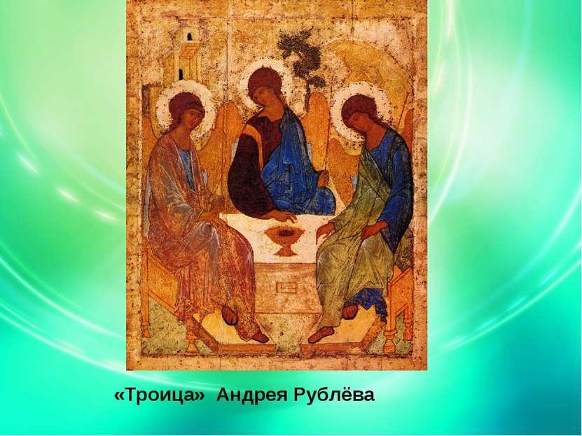 «Троица» Андрея Рублёва
