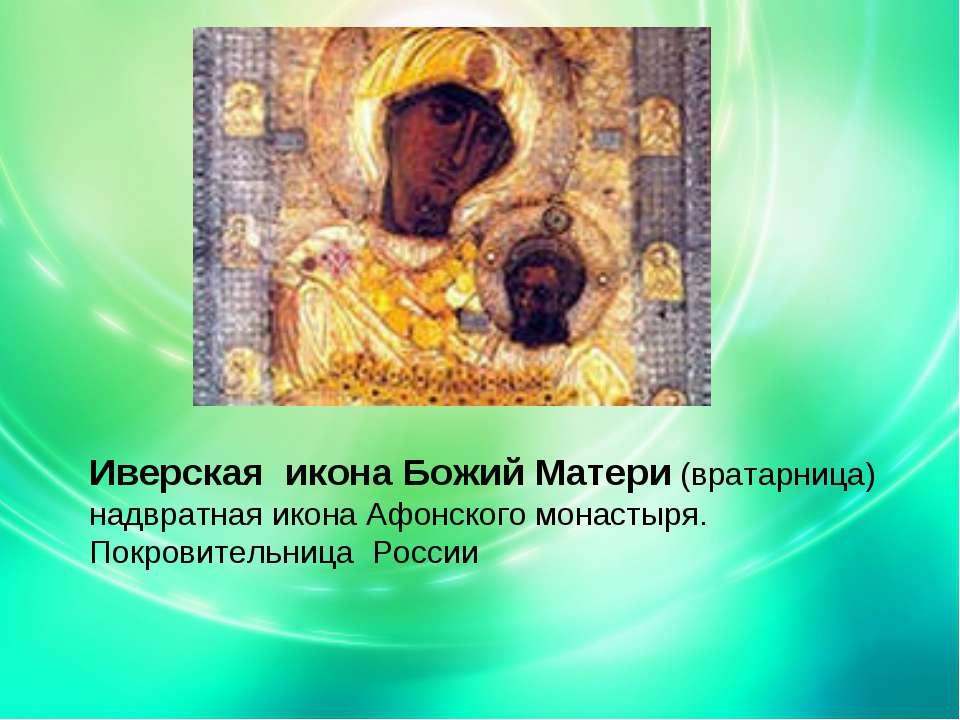 Иверская икона Божий Матери (вратарница) надвратная икона Афонского монастыря...