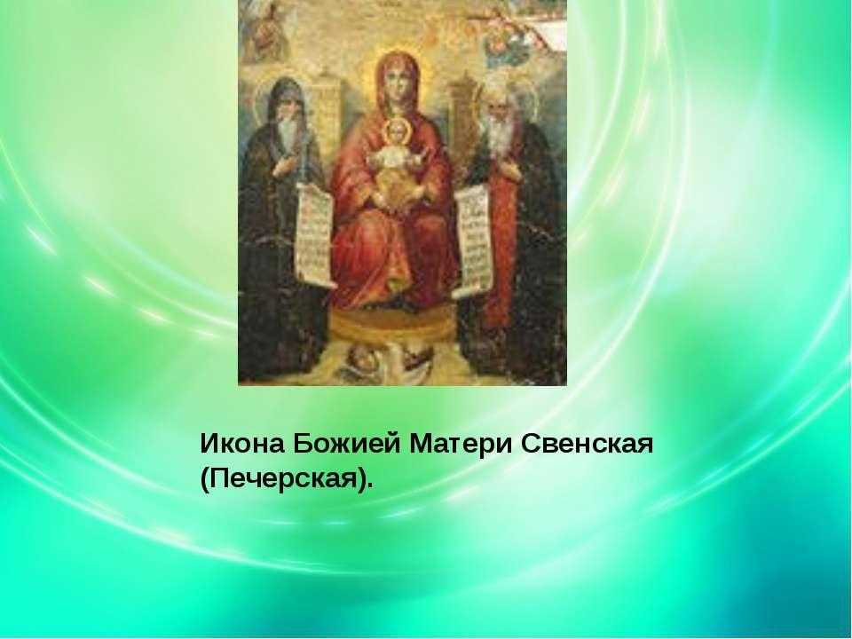 Икона Божией Матери Свенская (Печерская).
