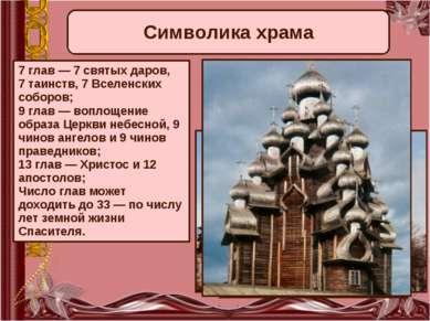 7 глав — 7 святых даров, 7 таинств, 7 Вселенских соборов; 9 глав — воплощение...