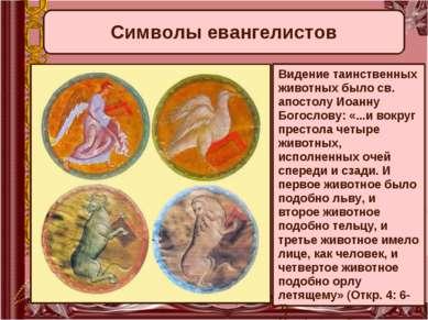 Символы евангелистов Видение таинственных животных было св. апостолу Иоанну Б...