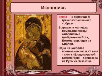 Иконопись Икона — в переводе с греческого означает «образ». В храмах и жилища...