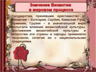 Государства, принявшие христианство от Византии – Болгария, Сербия, Киевская ...