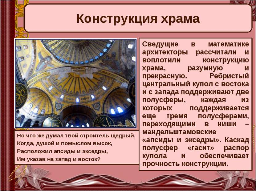 Конструкция храма Сведущие в математике архитекторы рассчитали и воплотили ко...