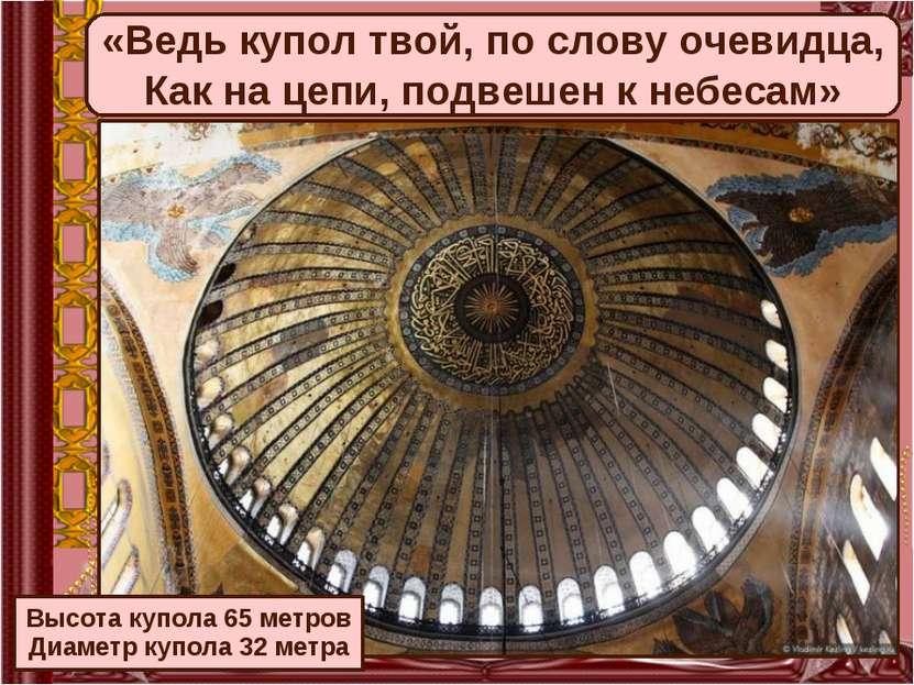 «Ведь купол твой, по слову очевидца, Как на цепи, подвешен к небесам» Высота ...