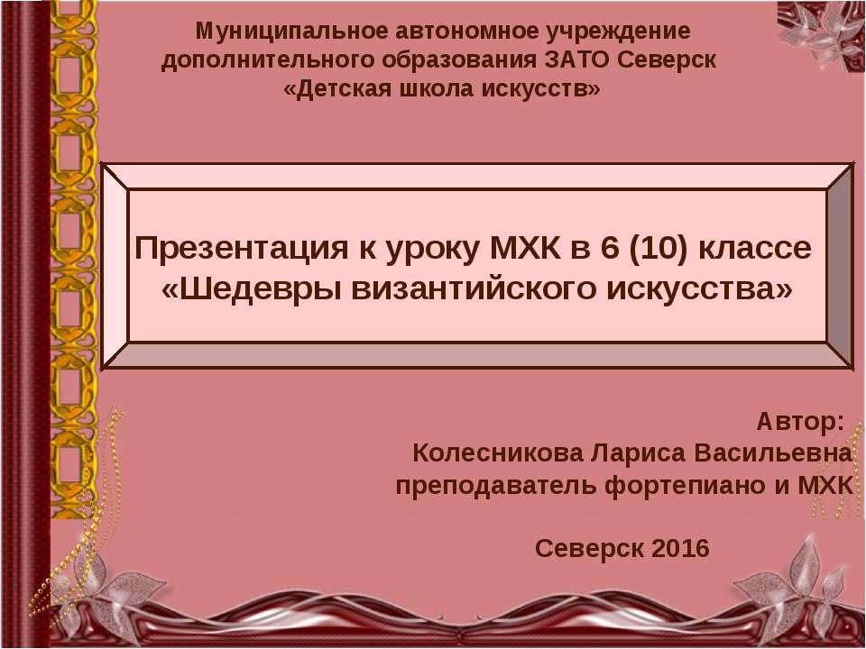 Муниципальное автономное учреждение дополнительного образования ЗАТО Северск ...
