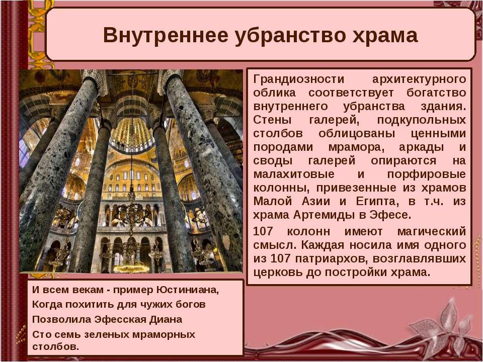 Внутреннее убранство храма Грандиозности архитектурного облика соответствует ...