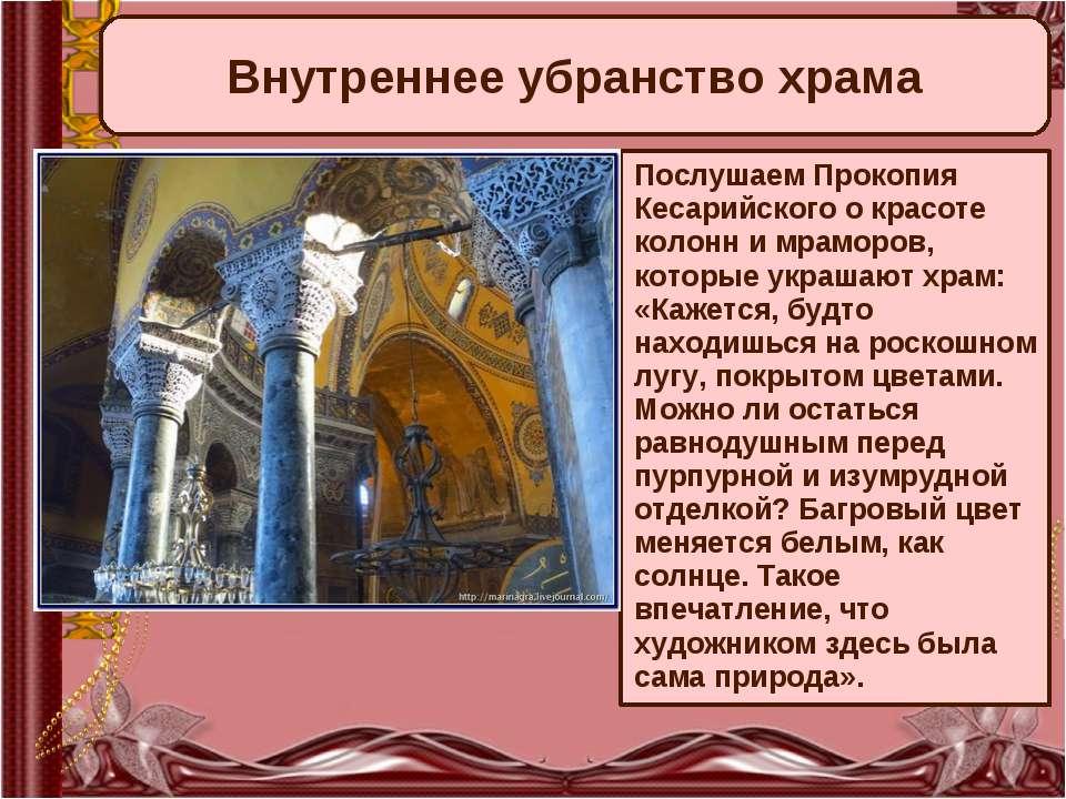 Внутреннее убранство храма Послушаем Прокопия Кесарийского о красоте колонн и...