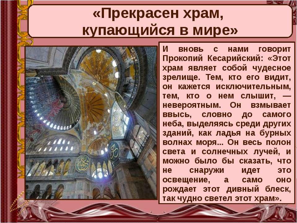 «Прекрасен храм, купающийся в мире» И вновь с нами говорит Прокопий Кесарийск...