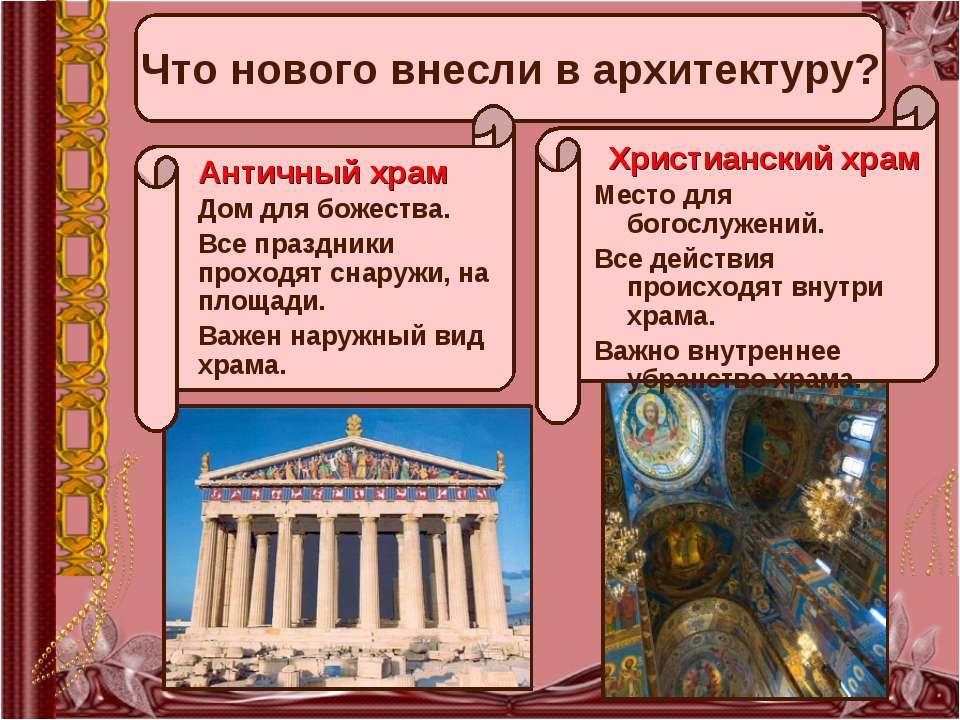 Что нового внесли в архитектуру? Античный храм Дом для божества. Все праздник...