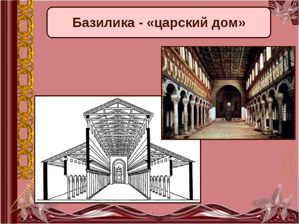 Базилика - «царский дом»