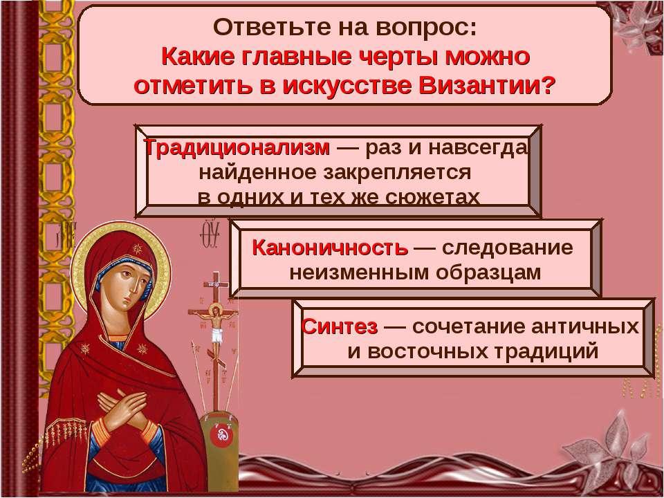 Ответьте на вопрос: Какие главные черты можно отметить в искусстве Византии? ...