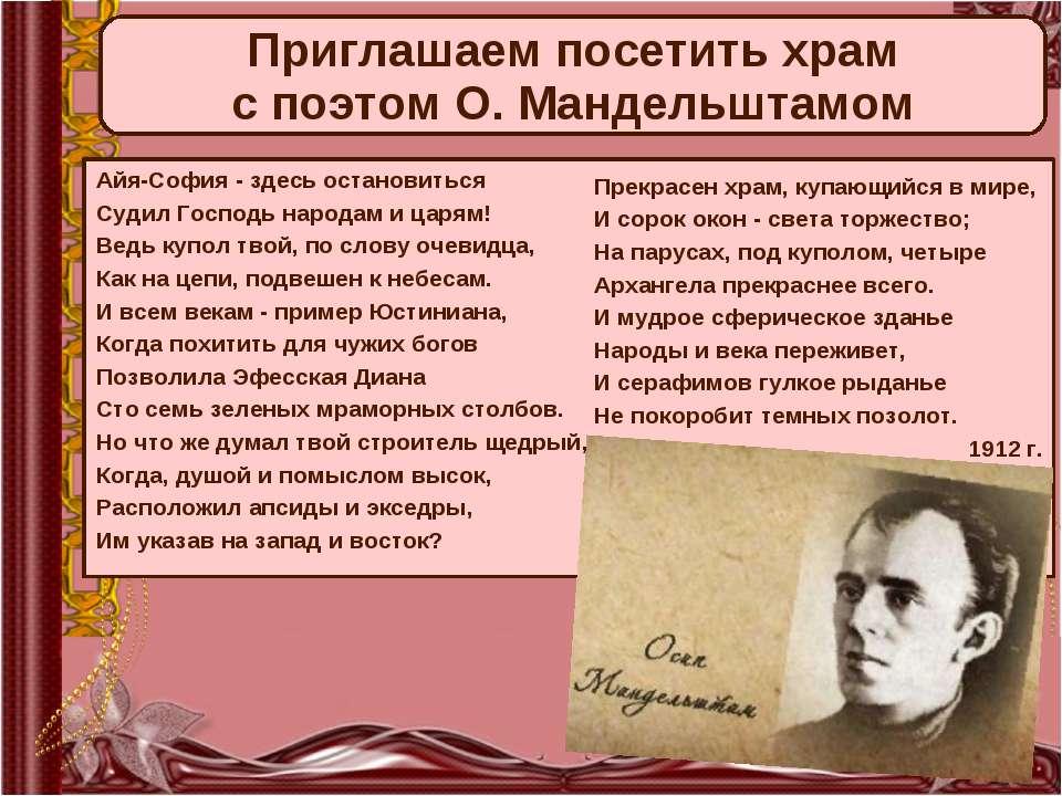 Приглашаем посетить храм с поэтом О. Мандельштамом Айя-София - здесь останови...