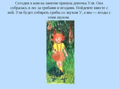 Сегодня к нам на занятие пришла девочка Уля. Она собралась в лес за грибами и...
