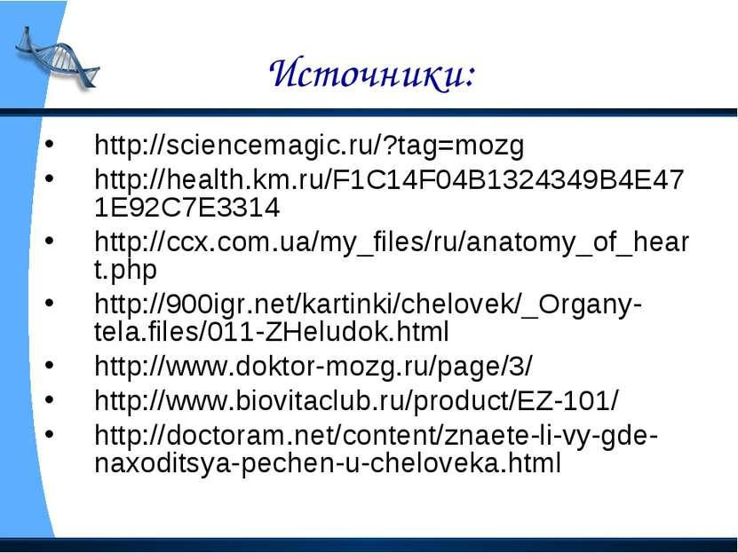 Источники: http://sciencemagic.ru/?tag=mozg http://health.km.ru/F1C14F04B1324...
