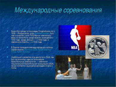 Международные соревнования Баскетбол входит в программу Олимпийских игр с 193...