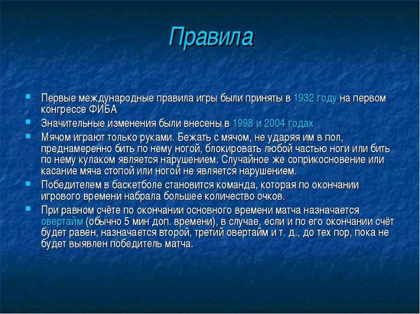 Правила Первые международные правила игры были приняты в 1932 году на первом ...