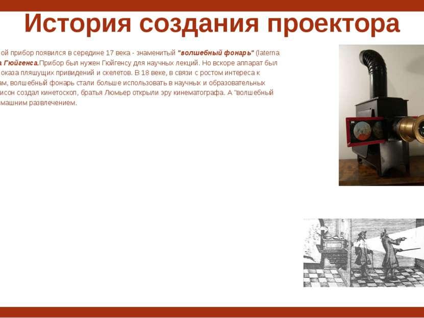 История создания проектора Первый проекционной прибор появился в середине 17 ...