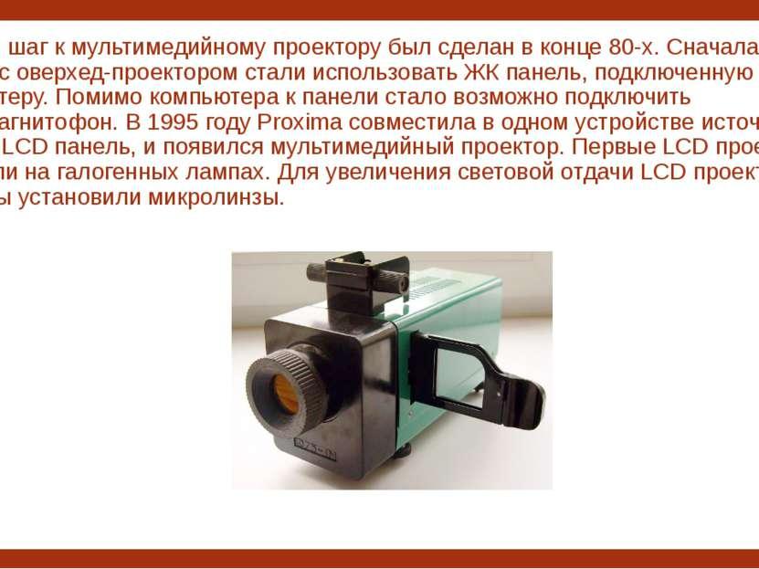 Первый шаг к мультимедийному проектору был сделан в конце 80-х. Сначала вмест...