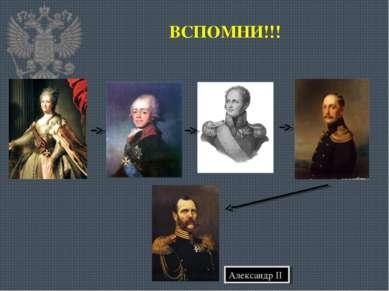 ВСПОМНИ!!! Александр II