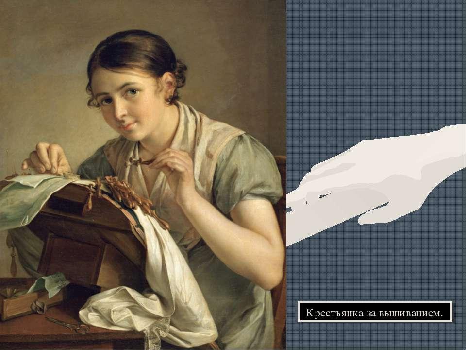 Крестьянка за вышиванием.