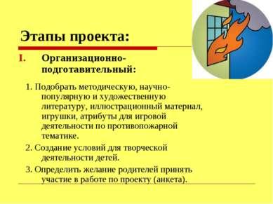 Этапы проекта: Организационно-подготавительный: 1. Подобрать методическую, на...
