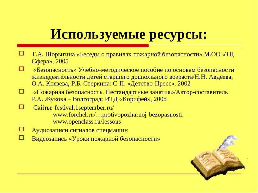 Используемые ресурсы: Т.А. Шорыгина «Беседы о правилах пожарной безопасности»...