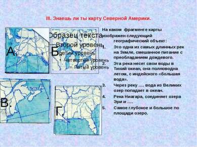 III. Знаешь ли ты карту Северной Америки. На каком фрагменте карты изображен ...