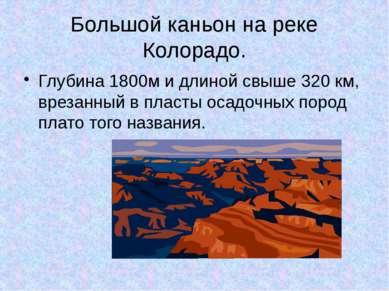 Большой каньон на реке Колорадо. Глубина 1800м и длиной свыше 320 км, врезанн...