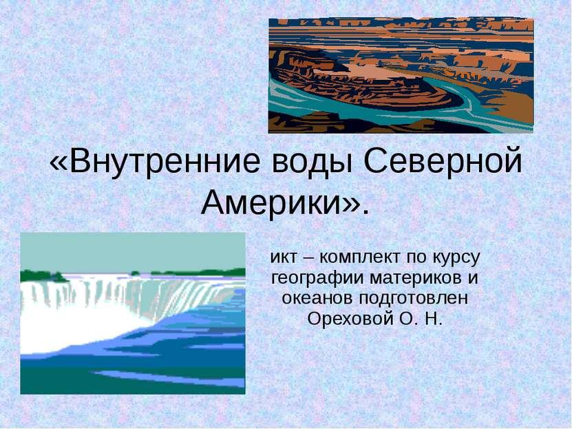 «Внутренние воды Северной Америки». икт – комплект по курсу географии материк...
