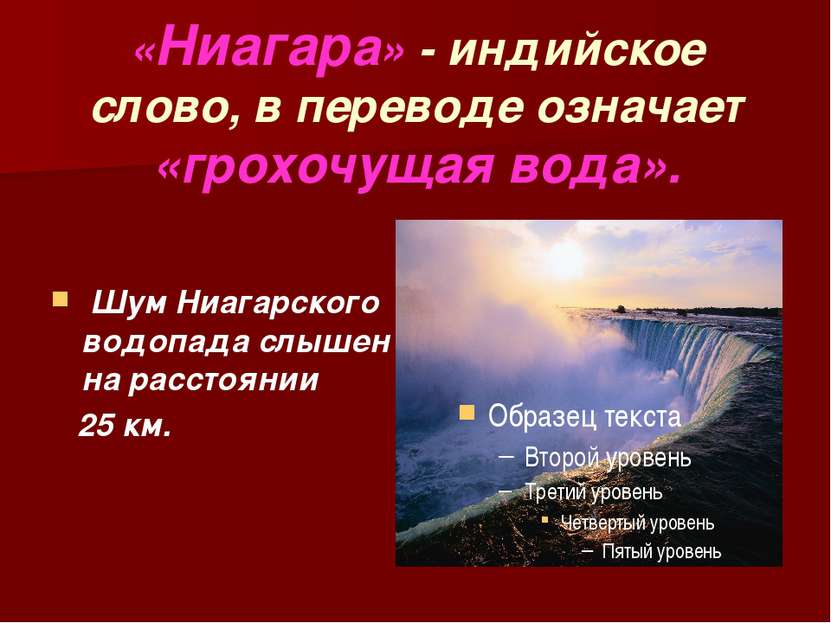 Шум Ниагарского водопада слышен на расстоянии 25 км. «Ниагара» - индийское сл...