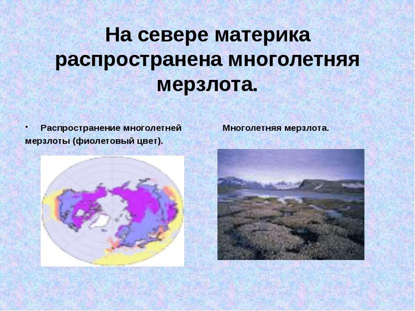 На севере материка распространена многолетняя мерзлота. Распространение много...