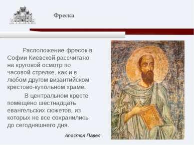 Расположение фресок в Софии Киевской рассчитано на круговой осмотр по часовой...