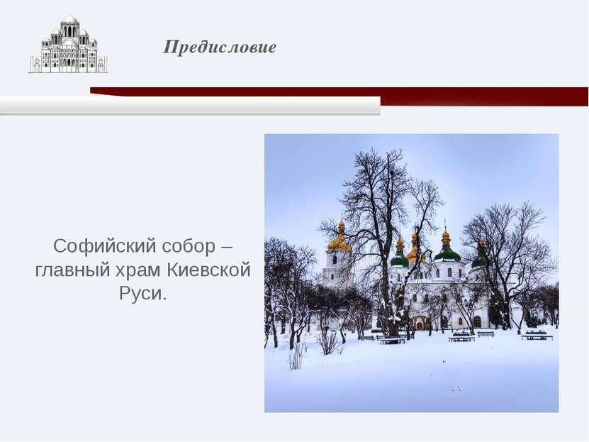 Софийский собор – главный храм Киевской Руси. Предисловие