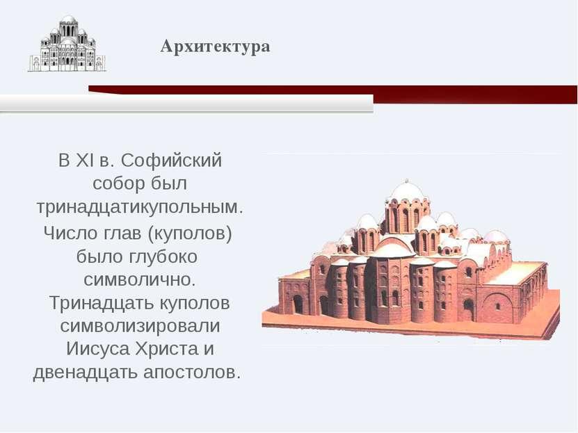 В XI в. Софийский собор был тринадцатикупольным. Число глав (куполов) было гл...