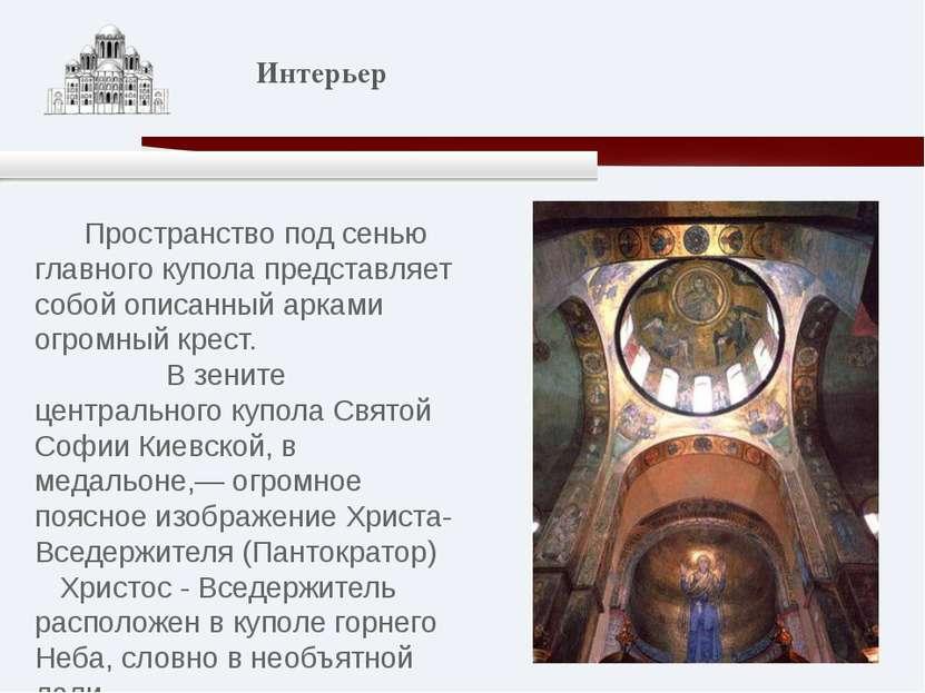 Пространство под сенью главного купола представляет собой описанный арками ог...
